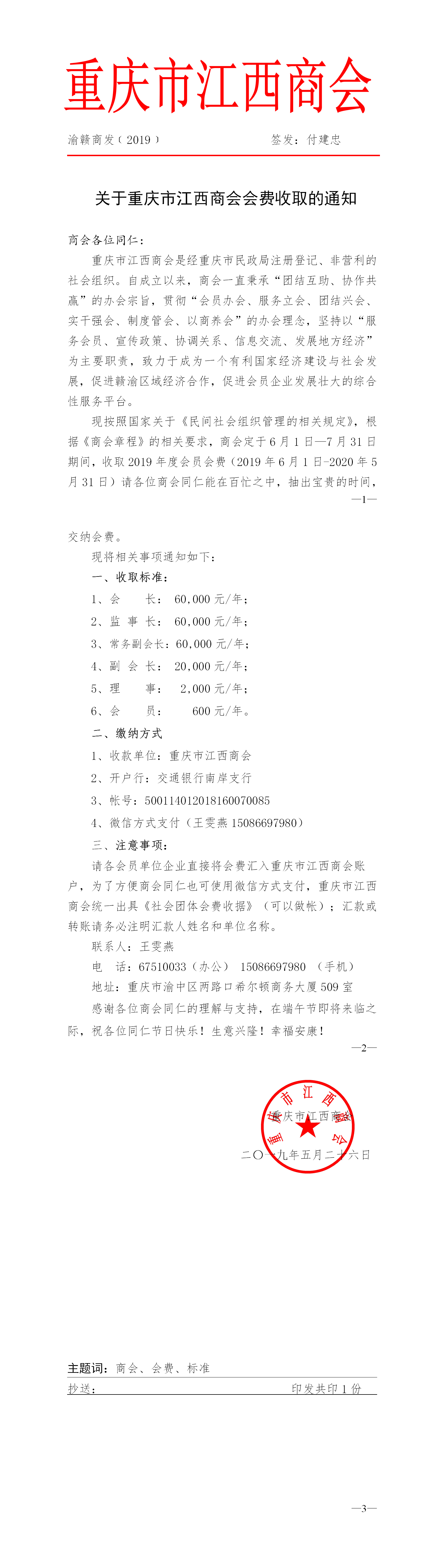 博天堂918市江西博天堂官网会费收取通知(2020年)(1).png